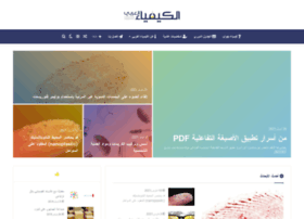 arabian-chemistry.com