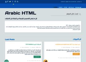 arabic-html.com