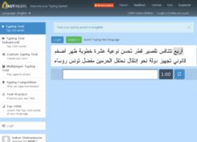 arabic-speedtest.10fastfingers.com