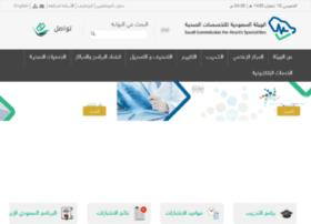 arabic.scfhs.org.sa