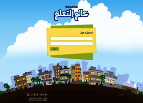 arabic.worldbookonline.com