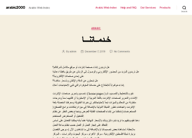 arabic2000.com