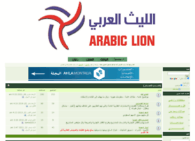 arabiclion.yoo7.com