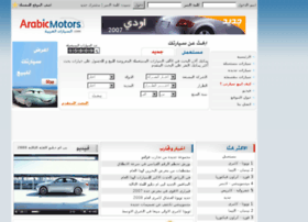 arabicmotors.com