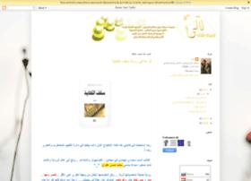arabicpearls.blogspot.com