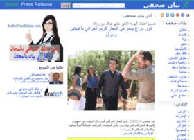 arabicpressrelease.com