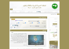 arabization.org.ma