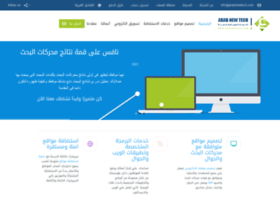 arabnewtech.com