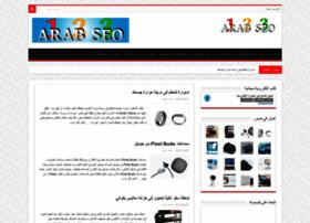 arabseo123.org