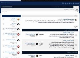 arabteam2000-forum.com