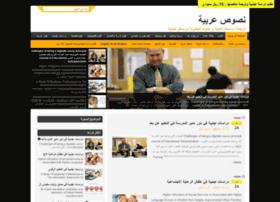 arabtexts.com