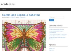 aradero.ru