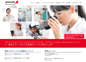 aramark-uniform.co.jp