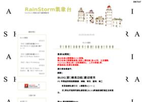 arashirainstorm.no-mania.com