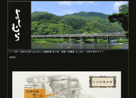 arashiyama-yoshimura.com