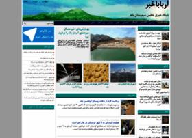 arbabakhabar.com
