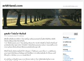 arbfriend.com
