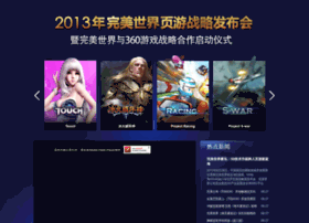arc.wanmei.com