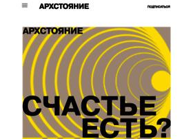 arch.stoyanie.ru