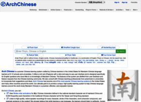 archchinese.com