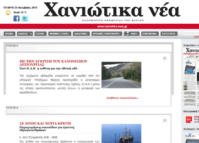 archive.haniotika-nea.gr