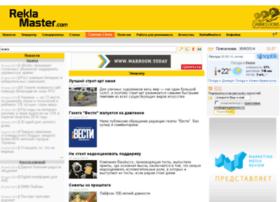 archive.reklamaster.com