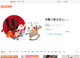 archive.taobao.com