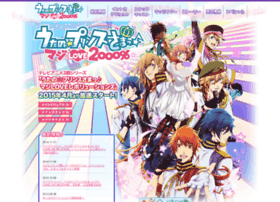 archive2000.utapri.tv