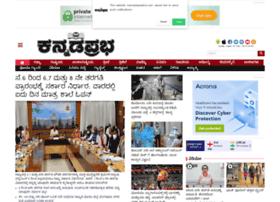 archives.kannadaprabha.com