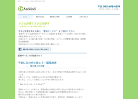 arckind.co.jp