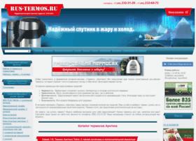 arctica-thermos.ru