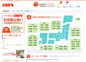 area-baito.weban.jp