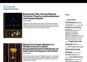 arebook.ru