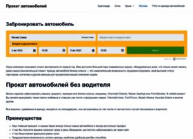 arenda-car.ru