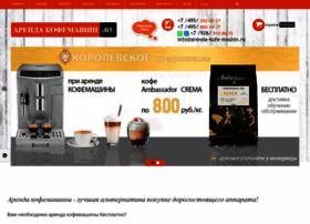 arenda-kofe-mashin.ru