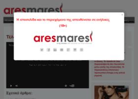 aresmares.gr
