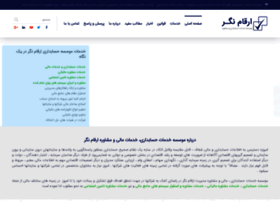 arghamnegar.com