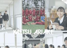 ariake.kaetsu.ac.jp