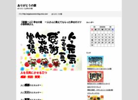 arigatounomori.blog-mmo.com