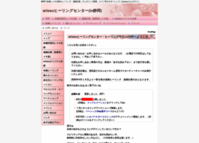 ariosu.her.jp