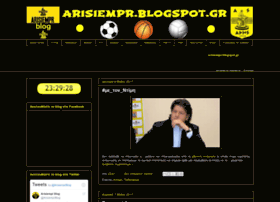 arisiempr.blogspot.gr