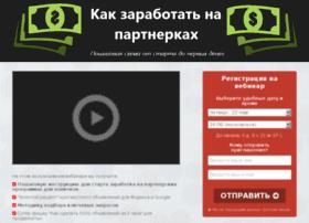 aristarov.gowebinar.info