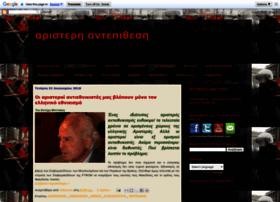 aristeriantepithesi.blogspot.gr