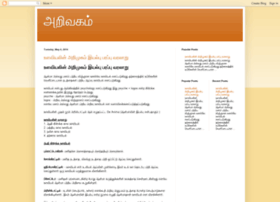 arivagham.blogspot.com