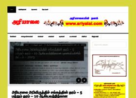 ariyalai.com