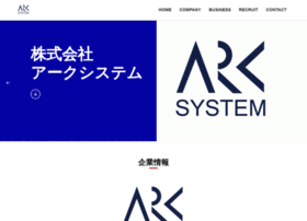 ark-system.co.jp