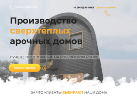 arka-saratov.ru