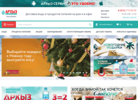 arkhyz.spb.ru