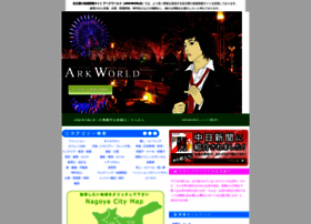arkworld.co.jp