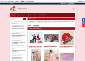 arlekino.com.ua
